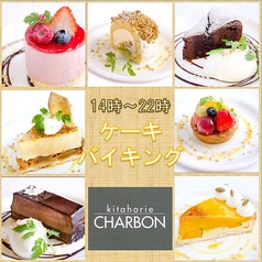 シャルボン CHARBON特集写真1