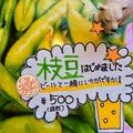 料理メニュー写真《夏のオススメメニュー》枝豆