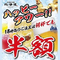 北海道 北千住駅前店のコース写真