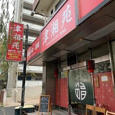 中華料理 津湘苑 豊海店の写真