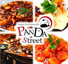 PANDA Street パンダ ストリートの写真