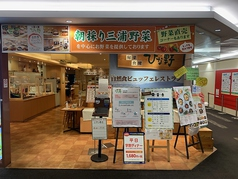 ひな野 港南台店の雰囲気1
