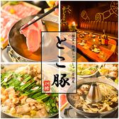 しゃぶしゃぶ とこ豚 tokoton 川崎店 神奈川のグルメ