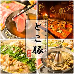 しゃぶしゃぶ とこ豚 tokoton 川崎店の写真