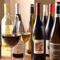 【ソムリエ厳選ワイン】イタリア・フランスワインを主に、アメリカ・ニュージーランド・スペインなど世界から選りすぐりのワインが常時50種♪ 国産ワインやBIOワインもご用意しておりますので、お気軽にお問合せください。052‐775‐7913 熊川