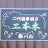 二代目 串焼き 串バル 二本木のロゴ