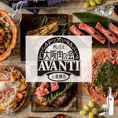 大阪肉の会 AVANTI アバンティ 心斎橋店の写真