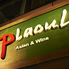 Placul プラクルのロゴ