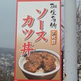 冨士山食堂の雰囲気2