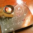 【無料サービス!!】誕生日・記念日にはクーポンを使ってバースデープレートを無料サービス!!是非お祝い事をご協力させて下さい。サプライズなども盛り上げます♪是非ご相談を!!
