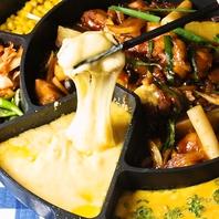ラクレット、フォンデュ、タッカルビなどチーズ料理も!