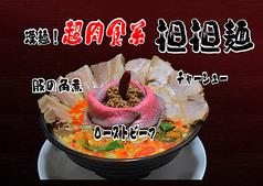 シャオのおすすめ料理1