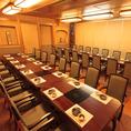最大54名様の完全個室空間ございます。会社の大規模なご宴会にご利用ください。
