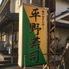 平野寿司 東岩槻のロゴ