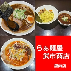 らぁ麺屋 武市商店 舘向店の写真