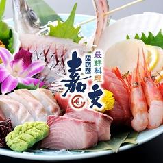 嘉文 センチュリー豊田ビル店の写真