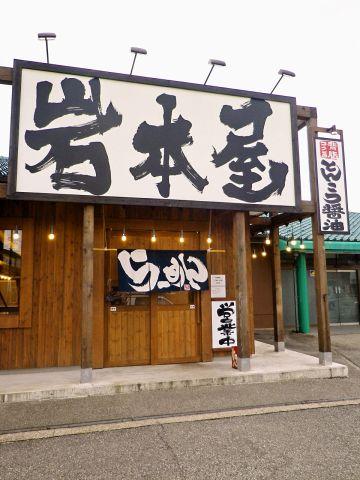 岩本屋 富山新庄店