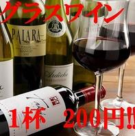 ワインがなんと1杯200円★