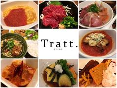 Tratt. 庖丁六番店