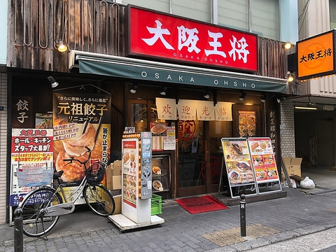 大阪王将 心斎橋アメリカ村店の写真