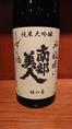 【南部美人】岩手県 結の香純米大吟醸 しずく酒斗瓶囲い 県産米「結の香」35%精米!地元のお米を使った最高峰の逸品