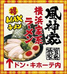 新横浜ラーメン風神家 MEGAドン キホーテUNY福井店の写真