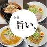 らぁ麺屋 武市商店 舘向店のおすすめポイント1
