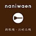 創業32年、本場関西風お好み焼き。「naniwaen」では創業者が関西地方で子供の頃から食べてきた、生地を少なく具とキャベツを引き立たせる、あっさりと軽い昔ながらの味を再現しています。