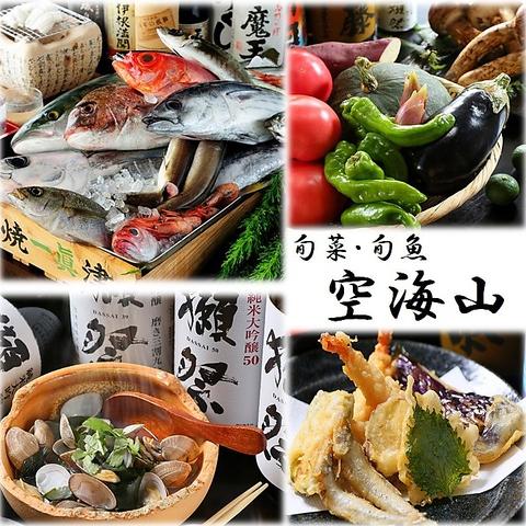 旬菜 旬魚 空海山