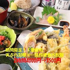 和食 天ぷら 天媛の写真