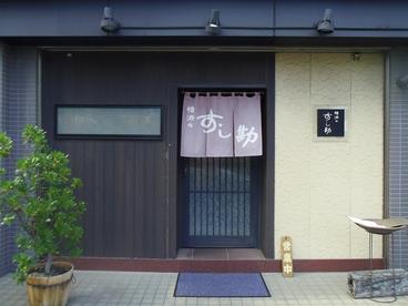 横浜のすし勘の雰囲気1