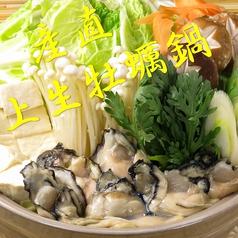 個室居酒屋 三陸海鮮 恵比寿 盛岡総本店のおすすめ料理1