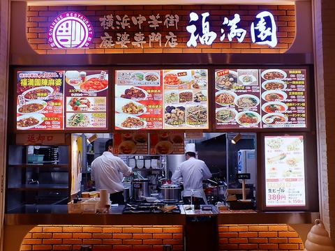 本格麻婆豆腐が楽しめるお店!みなとみらいマークイズのフードコート!ぜひご賞味を!