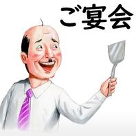 ご宴会に嬉しい飲み放題付き食べ放題コースもご用意!!