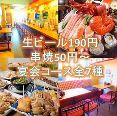 串焼き 串カツ ちゃんこ鍋 けー坊 道頓堀店イメージ