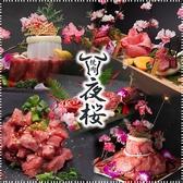 個室焼肉 夜桜 OSU