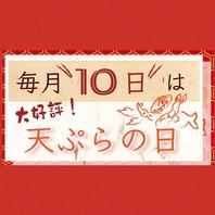 毎月10日は【天ぷらの日】必ず行きたいイベント♪
