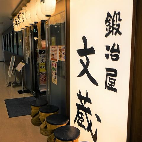 鍛冶屋 文蔵 新越谷店|店舗イメージ3