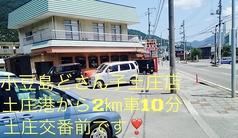 小豆島どさん子 土庄店の写真