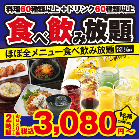 【料理60種類+ドリンク60種類】2時間食べ飲み放題【3080円(税込)】(1名様〜)