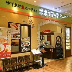 ポポラマーマ みらい長崎ココウォーク店の写真