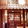 高田屋 新横浜テックビル店の雰囲気1