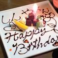 【CONA】で大切な人と記念日・誕生日・デートを過ごしてみませんか♪DOLCEでサプライズも可能☆