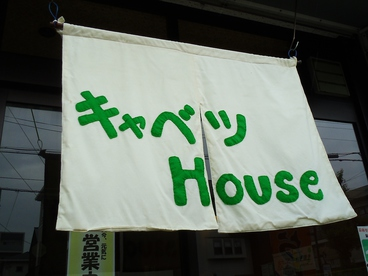キャベツ House ハウスの雰囲気1