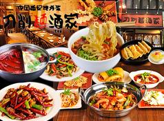 刀削麺酒家 日本橋店の写真