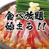 坐 和民 JR京橋北口店のおすすめ料理2