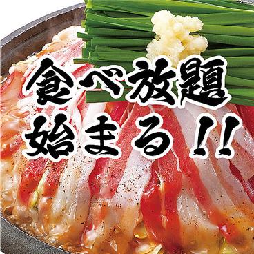 坐 和民 JR京橋北口店のおすすめ料理1