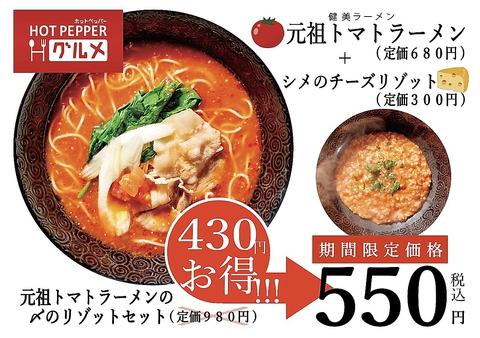 S【期間限定】元祖トマトラーメン 680円 + リゾット300円→ 550円コース