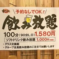 飲み放題100分(LO10分前)