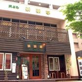 天ぷら 楽楽亭の雰囲気3